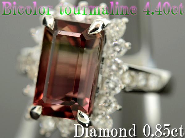 【BSJJ】Pt900 バイカラートルマリン4.40ct ダイヤモンド0.85ct リング プラチナ 宝石鑑別書 JAPAN GEM GRADING CENTER 本物_画像1