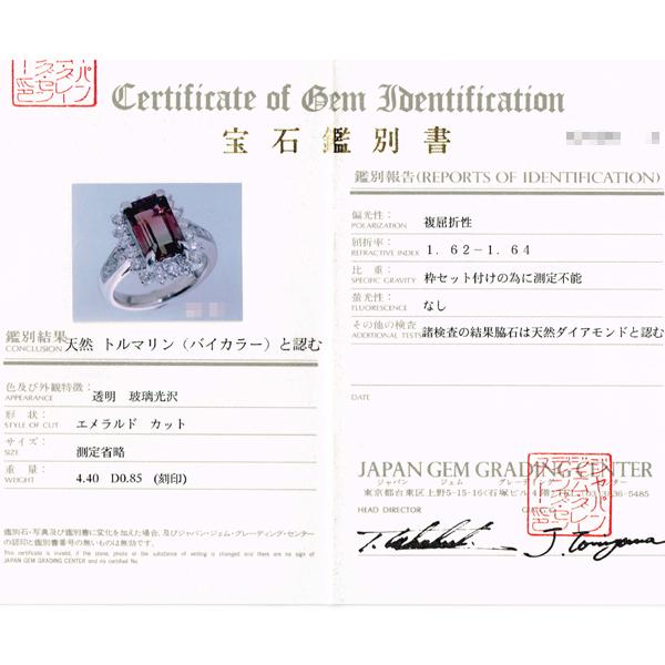 【BSJJ】Pt900 バイカラートルマリン4.40ct ダイヤモンド0.85ct リング プラチナ 宝石鑑別書 JAPAN GEM GRADING CENTER 本物_画像4