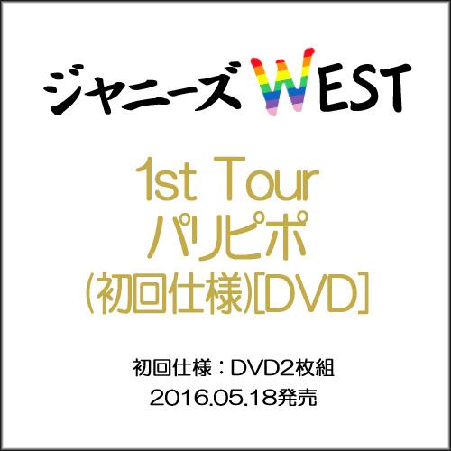 ジャニーズWEST/1st Tour パリピポ(初回仕様)/DVD◆新品Ss