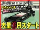 新品 訳有 B級品 大量 d-1円 ガレージジャッキ 3.25トン 3.25t 黒 アルカン arcan 低床 フロアジャッキ 油圧ジャッキ スチール製ジャッキ