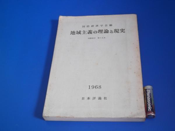 ★昭和43年 地域主義の理論と現実 国際経済学会 日本評論社