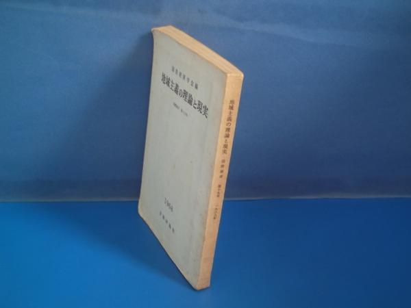 ★昭和43年 地域主義の理論と現実 国際経済学会 日本評論社_画像3