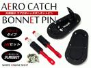 all-purpose goods bonnet pin bon pin aero catch black 2 piece insertion