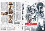 ☆1円~侠骨丹心 DVD全18巻セット [レンタル落ち] 中国TVドラマ