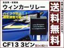 ハイフラ対策/ウィンカーリレー/速度調整OK/3ピンCF13/送料無料