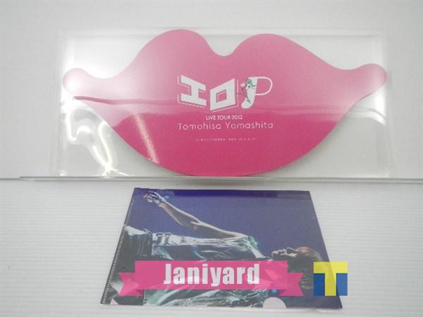 山下智久 LIVE TOUR 2012 ~エロP~ 初回限定盤DVD ファイル付き 1円