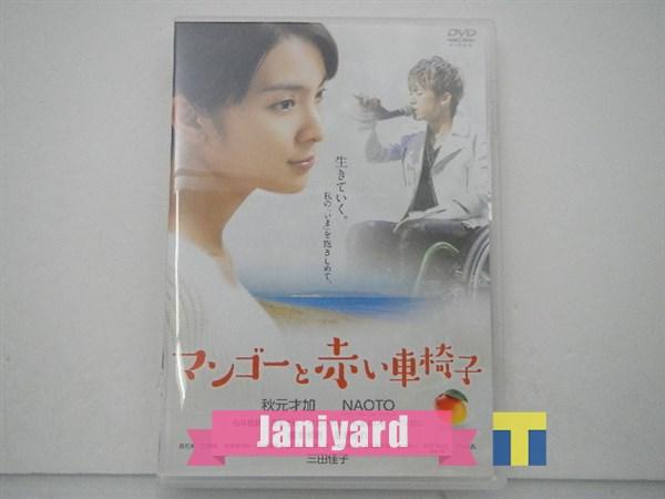 マンゴーと赤い車椅子 DVD 秋元才加 三代目J Soul Brothers NAOTO 1円
