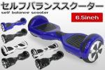 【青】セグウェイ バランススクーター 6.5インチ ブルー
