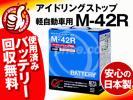 ◆セール特価 ! 日立製 アイドリングストップ軽自動車用バッテリー M-42R [N-BOX/N-ONE/アルトエコ/ワゴンR/モコ 対応]