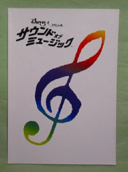 D-1【パンフ】サウンド・オブ・ミュージック
