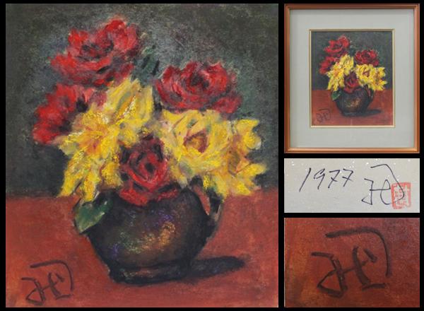 【TAKIYA】彫刻家 高田博厚『薔薇』絵画作品 1977年作 額装 3号 サイン パステル 静物画 本物保証