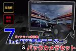 ○12V7インチTFT液晶モニター&バックカメラsetガイドライン無 10