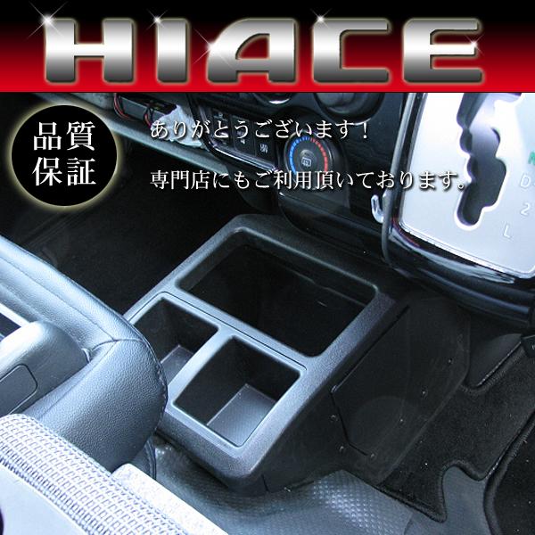 1円~◆ ハイエース 200系 1型 2型 3型 4型 全モデルOK!◆便利! コンソールボックス ダストボックス ドリンクホルダー付き_画像2
