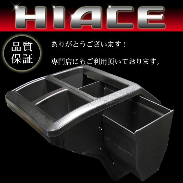 1円~◆ ハイエース 200系 1型 2型 3型 4型 全モデルOK!◆便利! コンソールボックス ダストボックス ドリンクホルダー付き