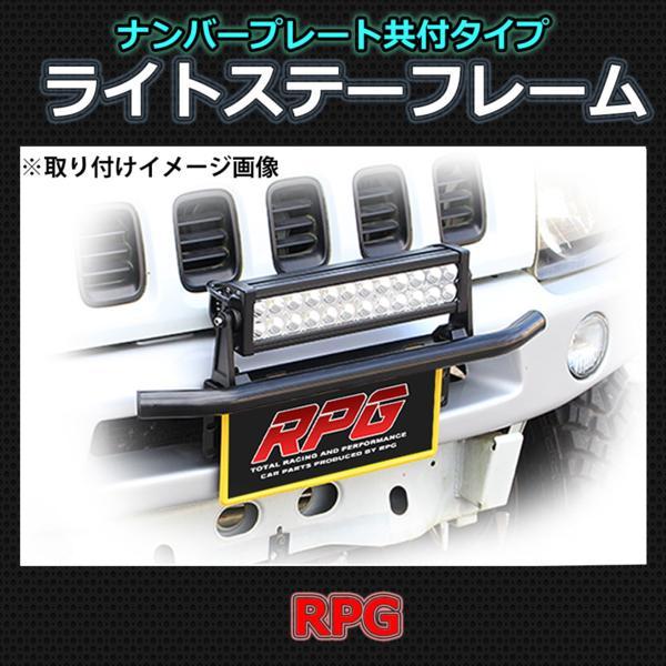 1円 LED フォグ ライト 作業灯 ナンバーフレームナンバーステー