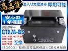 バイク バッテリー YTX7A-BS 充電・液注入済み (互