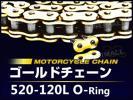 SFR製 バイク チェーン ゴールドチェーン ドライブチェーン 520-120L Oリングチェーン 低騒音 カシメ付き