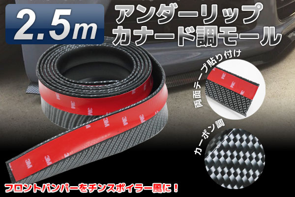 ○ 汎用アンダーリップモール2.5mカーボン調モールガリ傷防止 カーボン黒