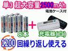 評価20万●大容量 2500mAh単3充電池8本+12本対応