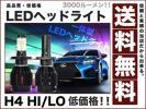 H4 LEDヘッドライトCREE HI/LO 簡単取付オール