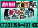 CT201398~401 選べる4本セット XEROXリサイ