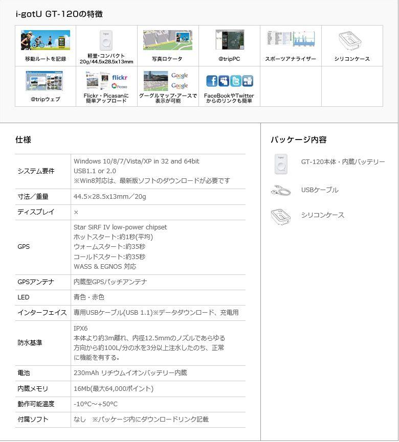 GPSロガー★i-gotUで旅の素敵な思い出を鮮明に残そう 時刻 場所 高度 速度 移動距離を記録 スケジュールログ機能 @tripで情報を共有 GT-120_画像4