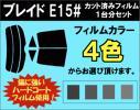 トヨタ ブレイド カット済みカーフィルム E15#