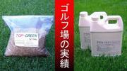 送料無料■美しい緑を保つ芝生種と芝生用有機液体肥料のセット!