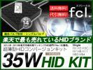 【T10 2個付】!人気ブランドHID☆フォグに fcl.3