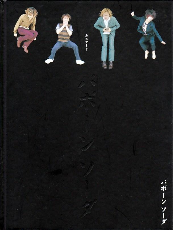 28261 バボーンソーダ(主婦と生活社)カスケード