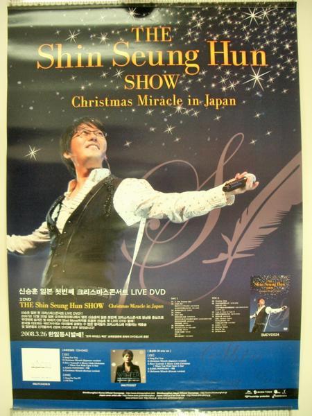 シン・スンフン Christmas Miracle in Japan ポスター