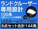 ランクル100系用 LED ルームランプ+T10 8点計14
