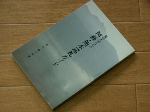 幕屋人のための阿蘇・熊本巡礼ガイド