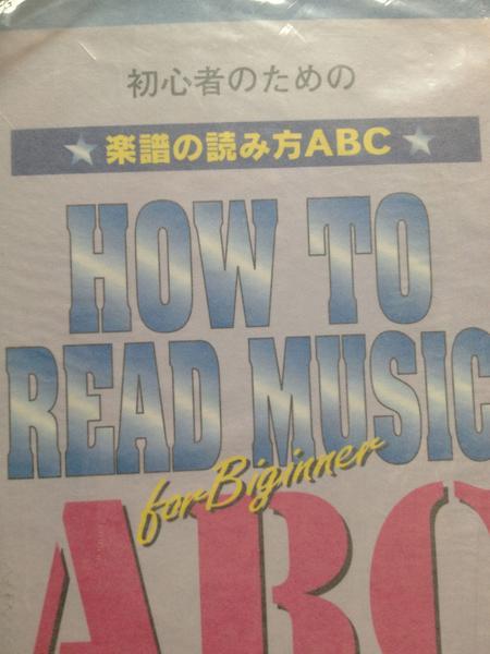 送料無料初心者のための楽譜の読み方ABC