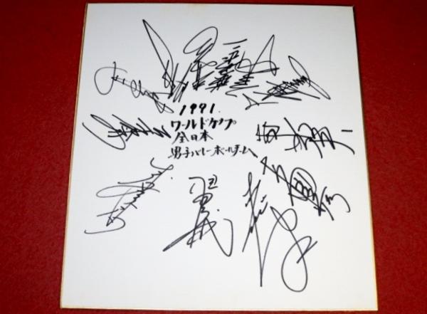 0303す3■直筆サイン■1991年バレーボールワールドカップ全日本男子 寄せ書き(送料無料