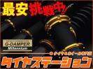 【最安値挑戦中!】 フルタップ車高調 『Gダンパー』 アリス