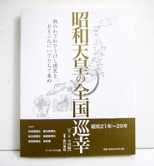 """""""Emperor Hirohito of Japan, the tour was Showa 21 years to 29 years Vol. 1 Japan Edition"""""""