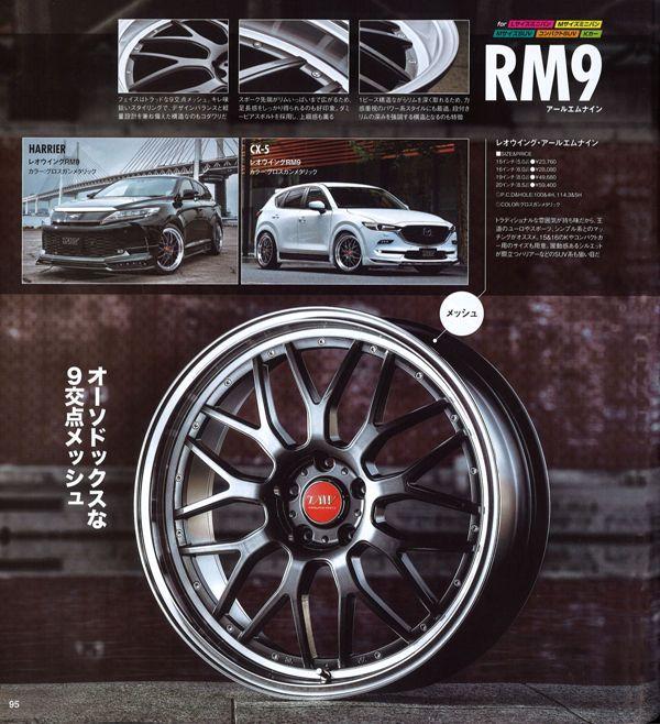 圧倒的高級感★段付ステップリム レオウィングRM9 タイヤ付セット アルファード ヴェルファイア エスティマ 60ハリアー エルグランド CX-5_☆Leowing RM9/レオウィング アールエム9