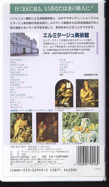 ビデオ「エルミタージュ美術館 JTBの海外美術館紀行」_画像2