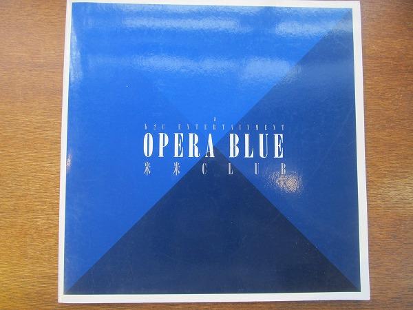 ツアーパンフ「米米CLUB a K2C ENTERTAINMENT OPERA BLUE」1995