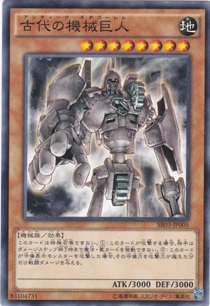 遊戯王 SR03-JP005 古代の機械巨人 ノーマル 数量3_画像1