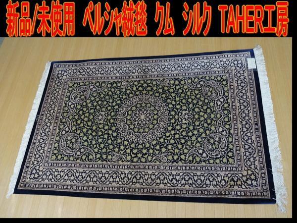【新品/保管品】高級 ペルシャ絨毯 クム シルク TAHER 工房 _画像1