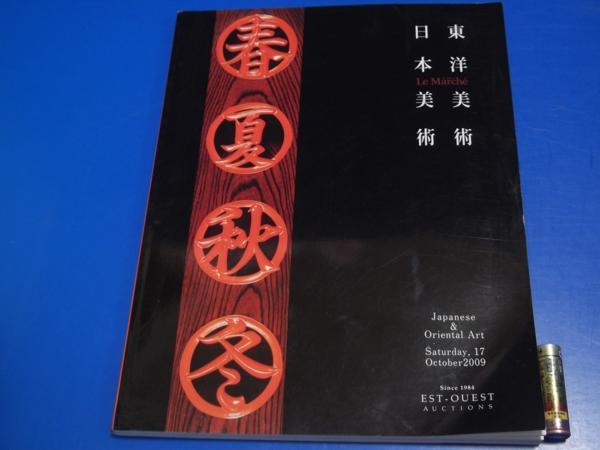 ★2009年 EST-OUEST AUCTIONS 北大路 魯山人  楽 一人_画像1