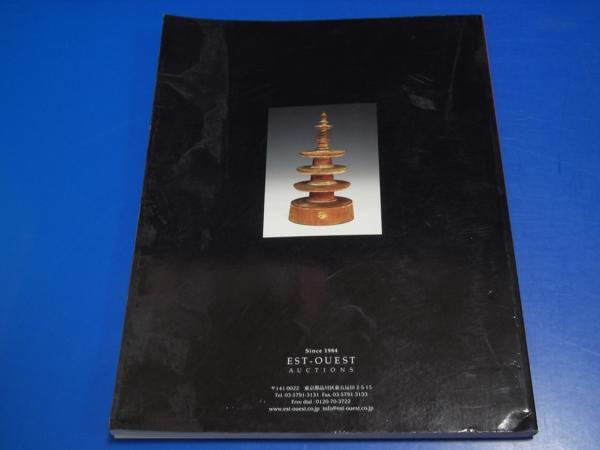 ★2009年 EST-OUEST AUCTIONS 北大路 魯山人  楽 一人_画像2