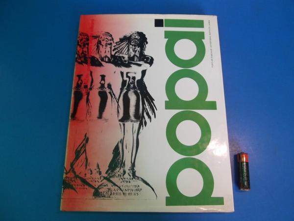 昭和58年 '83日本POP広告作品年鑑 商業デザイン 宣伝 販促_画像1