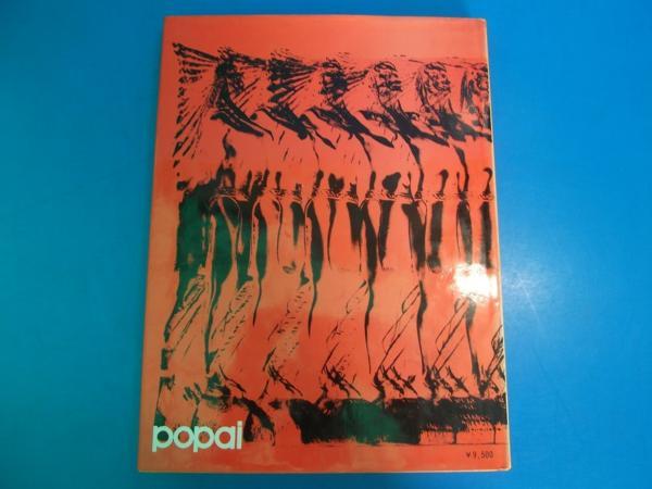 昭和58年 '83日本POP広告作品年鑑 商業デザイン 宣伝 販促_画像2
