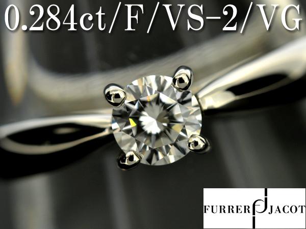BJ2951【BSJBJ】FURRER-JACOT フラージャコー Pt950 ダイヤモンド0.284ct リング 約15号 本物_画像1