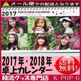 GFRIEND ヨジャチング カレンダー 代引き不可 日時指定不可 コンサートグッズの画像