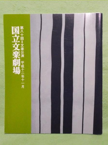 K-パンフ 第八十回文楽公演 平成12年 国立文楽劇場