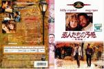 恋人たちの予感 特別編 ビリー・クリスタル、メグ・ライアン DVD tE18-4